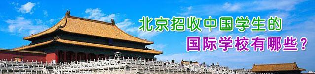 北京招收中国学生的国际学校有哪些?